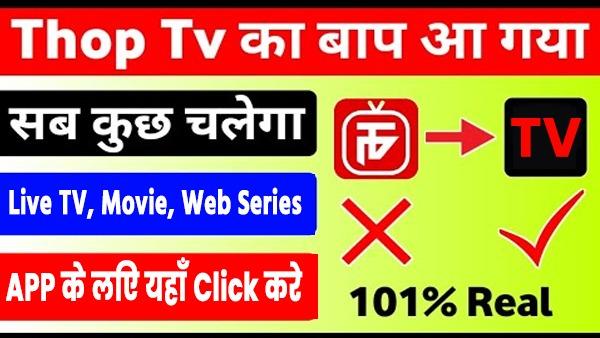 free-movie-web-series-live-tv-dekhe