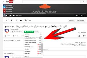 اضافه زر Download اسفل فيديوهات اليوتيوب بدون برامج مساعدك التكنولوجى