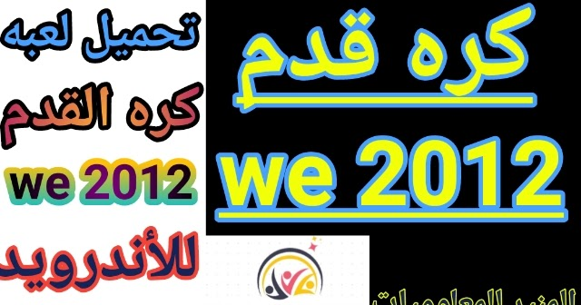 we 2012 تنزيل