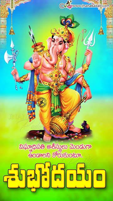 telugu all time best quotes, good morning inspirational sayings, best good morning thoughgts in telugu