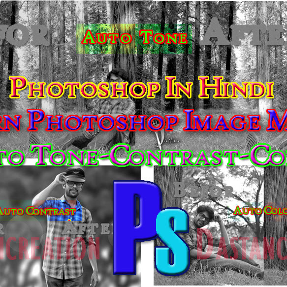 Auto Tune-Auto Contrast-Auto Color, Image Menu In Photoshop Hindi