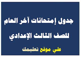 جدول وموعد إمتحانات الصف الثالث الإعدادي الترم الأول محافظة البحيرة 2018
