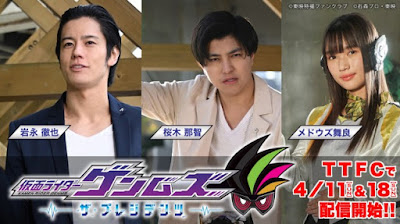 Kamen Rider Genms: The Presidents