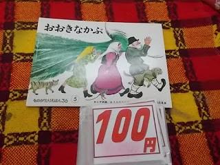 絵本 おおきなかぶ 100円