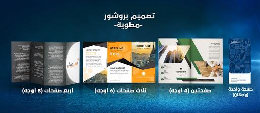 تصميم بروشورات احترافية للشركات والمؤسسات جاهزة للطباعة