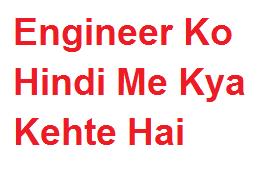 इंजीनियर को हिंदी में क्या कहते है | Engineer Ko Hindi Me Kya Kehte Hai