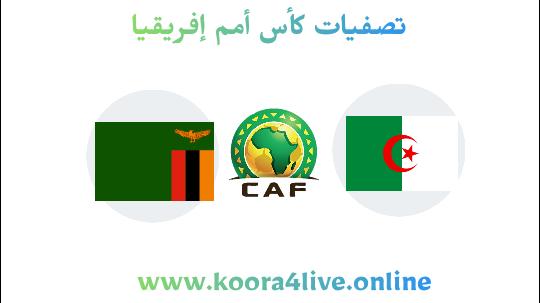 مشاهدة مباراة الجزائر و زامبيا 25-03-2021