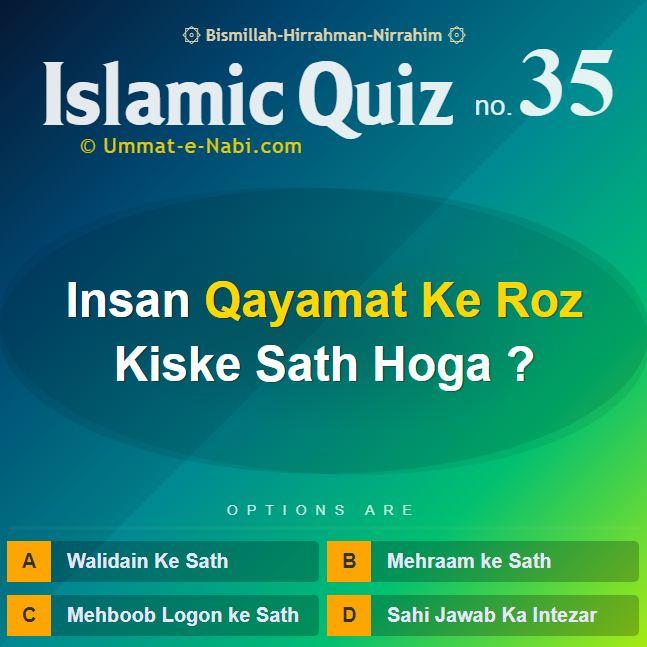 Islamic Quiz 35 : Insan Qayamat ke Roz kiske Saath Hoga?