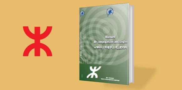 كتاب قواعد صرف الأفعال في اللغة الأمازيغية pdf