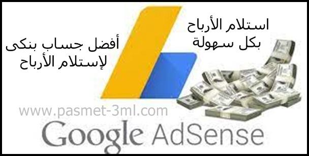 أفضل طريقة لإستلام الأرباح من جوجل أدسنس فى مصر
