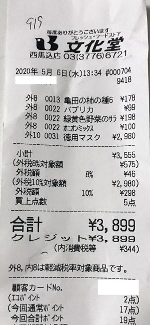 文化堂 西馬込店 2020/5/6 マスク購入のレシート