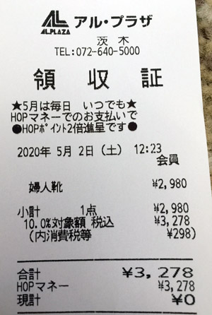 アル・プラザ 茨木店 2020/5/2 のレシート