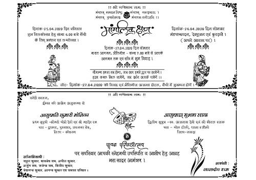 wedding invitation card design hindi