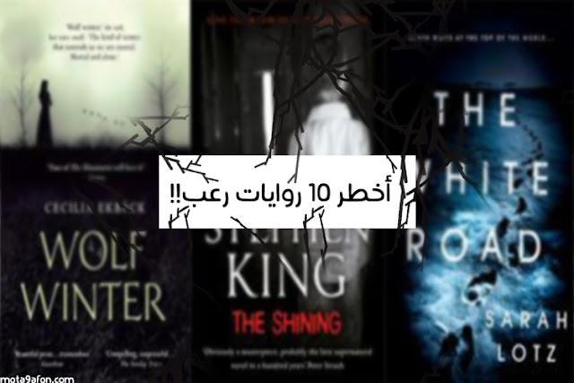 روايات رعب