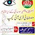 مصطفائی فری آئی کیمپ فیصل آباد