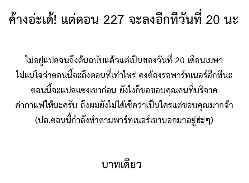 Doupo Cangqiong ตอนที่ 226 หน้า 24