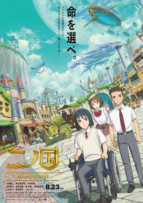 """la película anime """"Ni no Kuni"""""""