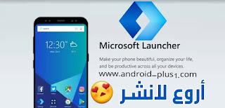 تحميل لانشر مايكروسوفت Microsoft Launcher الجديد والمميز للاندرويد، Microsoft Launcher For Android، لانشر مايكروسوفت ، تطبيق واجهة مايكروسوفت ، واجهة مايكروسوفت للاندرويد ، مايكروسوفت لانشر ، مايكروسوفت لانشر للاندرويد ، تحميل Microsoft Launcher ، تنزيل Microsoft Launcher ، ويندوز ، مايكروسوفت ويندوز ، Microsoft Launcher ، افضل لانشر ، ربط الهاتف بالكمبيوتر ، Microsoft Launcher ، Microsoft Launcher.apk1 ، Microsoft Launcher للاندرويد ، Microsoft Launcher apk