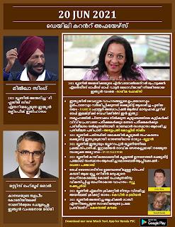 Daily Malayalam Current Affairs 20 Jun 2021