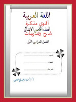 note-Arabic-5grade-primary-1term