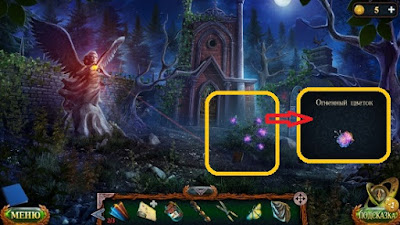 марлей берем огненный цветок на кладбище новом в игре затерянные земли 6