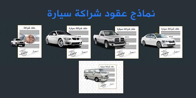 نموذج عقد شراكة سيارة
