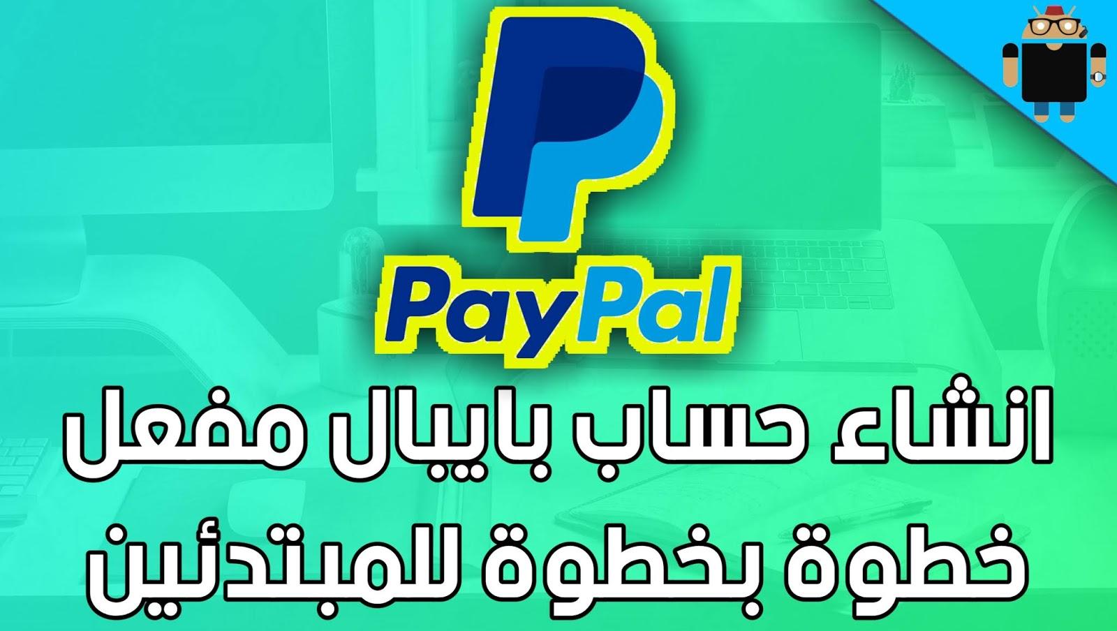 حصريا | انشاء حساب بايبال للمبتدئين يرسل و يستقبل الأموال دون مشاكل | و بدون بطاقة بنكية