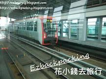 釜山機場搭輕軌去巿區:購票+搭乘心得