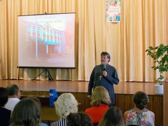 Клирик Никольского храма выступил на вручении девятиклассникам школы №12 свидетельств о получении основного общего образования