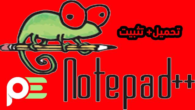تحميل برنامج notepad++ للكمبيوتر اخر اصدار 2020