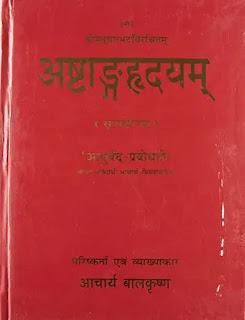 ashtanga hridayam by acharya balkrishna,best yoga books in hindi, best ayurveda books in hindi,best meditation books in hindi