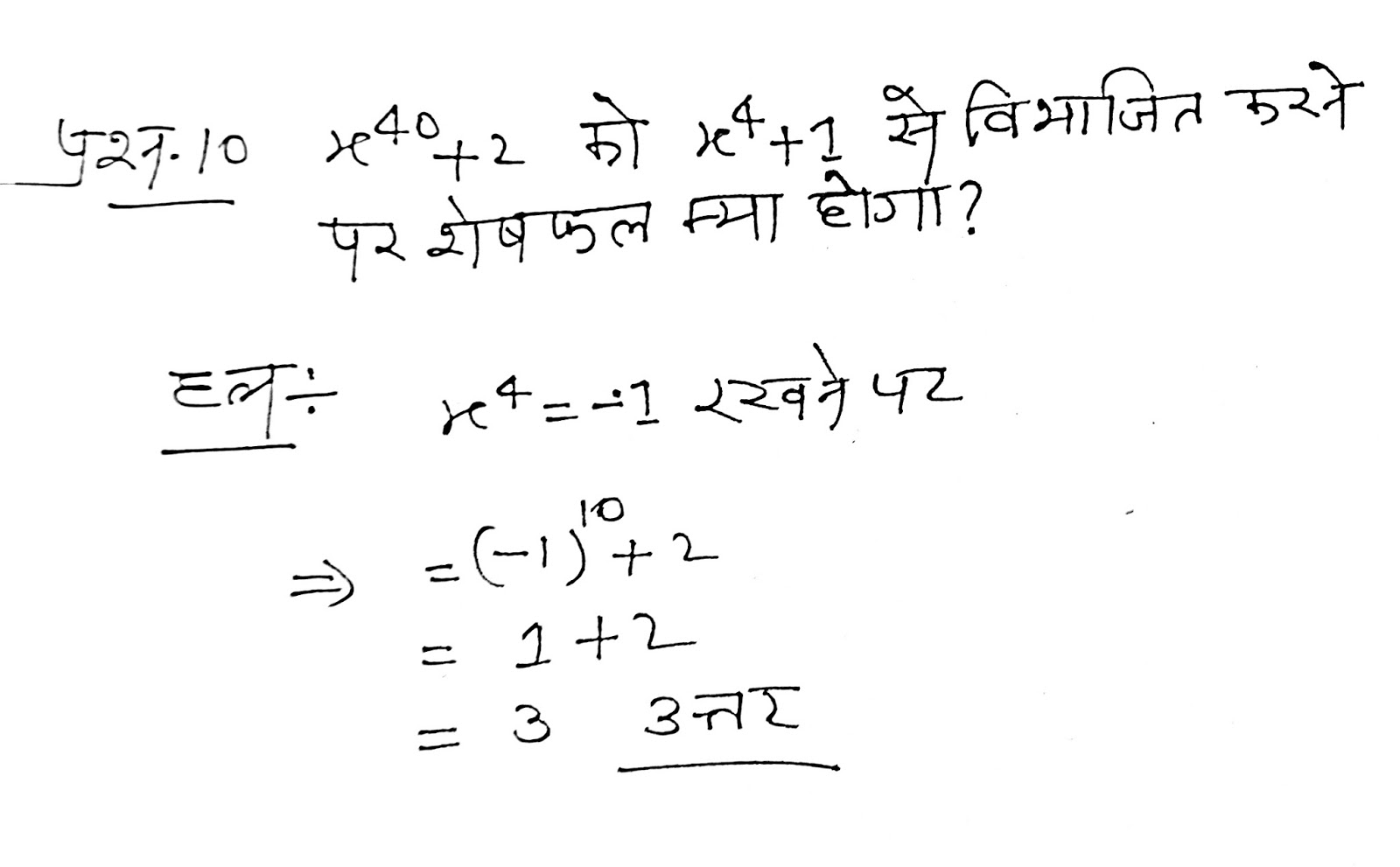 coordinate geometry pdf for ssc in hindi