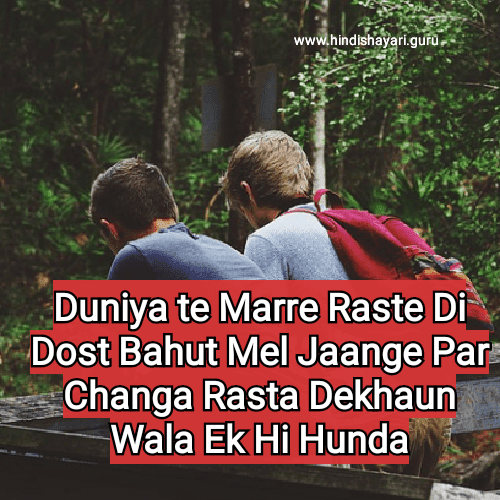 New Punjabi Status download for Velly Yaari Yaariyan Shero Shayari on Funtop peoples Website Letest Collection