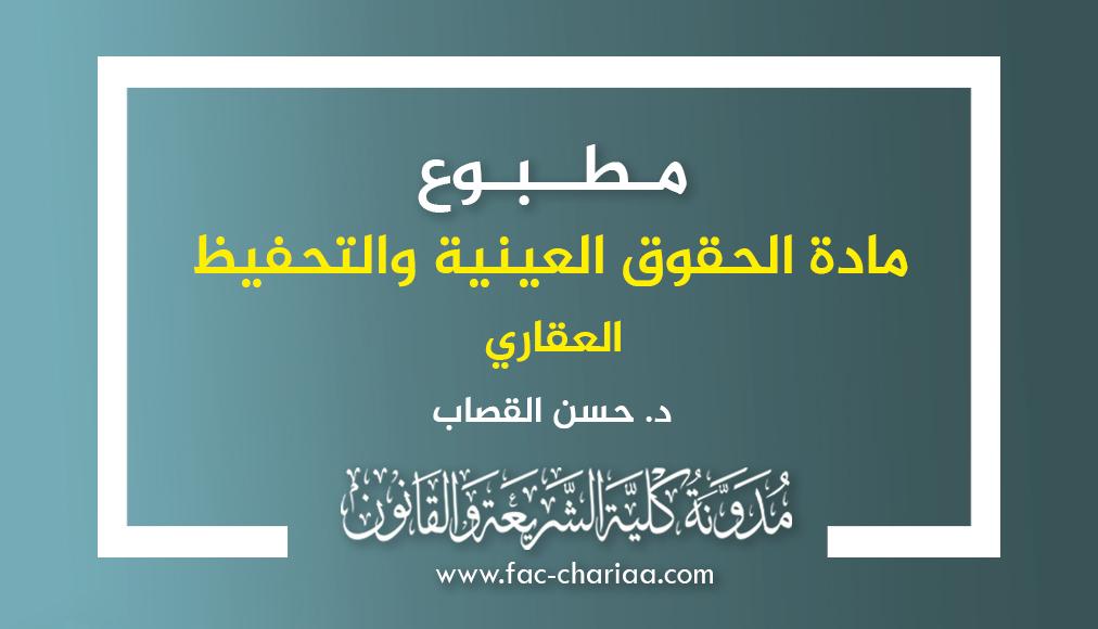 مطبوع الحقوق العينية والتحفيظ العقاري د.القصاب