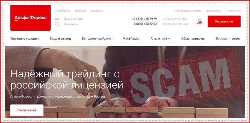 Мошеннический сайт alfaforex.ru – Отзывы? Брокер Alfa Forex мошенники! Информация