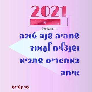כרטיס ברכה לשנה אזרחית 2021