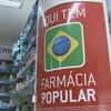 www.seuguara.com.br/Farmácia Popular/SUS/Saúde Pública/