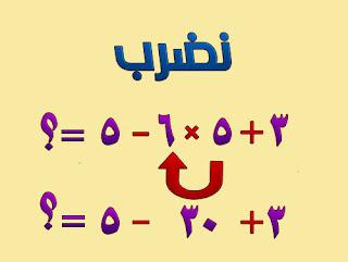 درس رياضيات,الاولوية في العمليات الحسابية 5