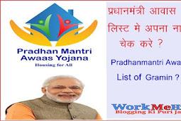 Pradhana Mantri Awas Yojna Me Apna Naam kaise Pata Kare?