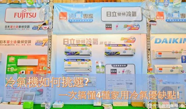 冷氣機如何挑選_一次搞懂4種家用冷氣優缺點1_房地產筆記