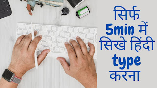 Hindi typing kaise karen,Computer me hindi typing kaise karen