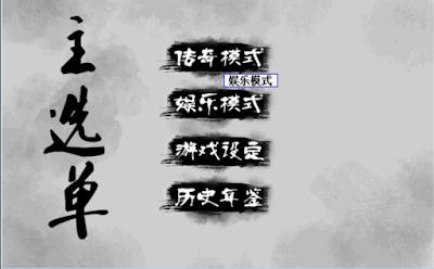 三國戲曹操傳2017版46關版!