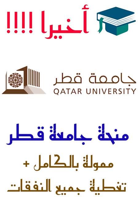 منح جامعة قطر 2021   ممولة بالكامل تغطية جميع النفقات