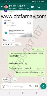 Premium Paid Service Last PSL T20 Match Screenshot