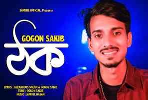 Thok Song Lyrics (ঠক) By Gogon Sakib