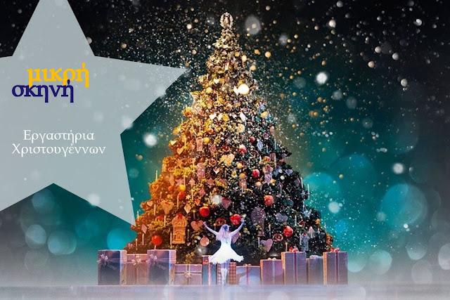 Εργαστήρια Χριστουγέννων στο Άργος με μπισκότα, κάρτες, στολίδια και όχι μόνο!!!
