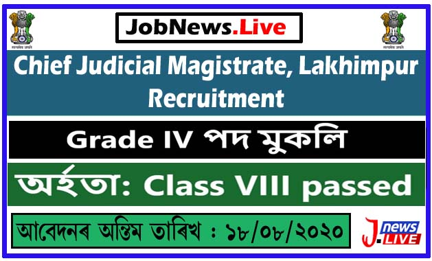 Chief Judicial Magistrate, Lakhimpur Recruitment 2020 : Apply For 3 Peon (Grade IV)