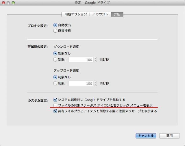 Googleドライブの設定