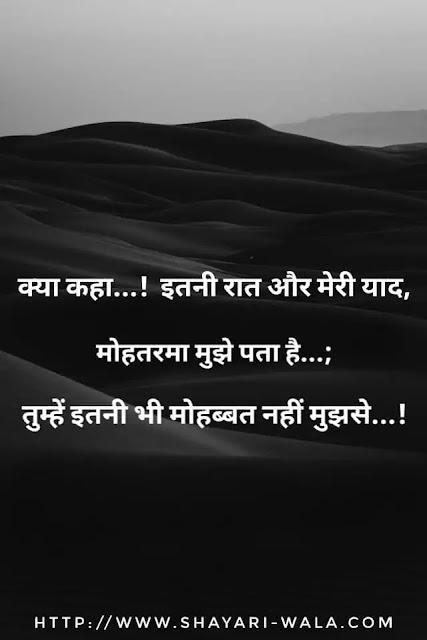 Hindi Sad shayari , sad status , shayari-wala