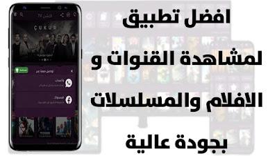 أفضل تطبيق لمشاهدة القنوات والأفلام والمسلسلات بجودة عالية عبر هاتفك